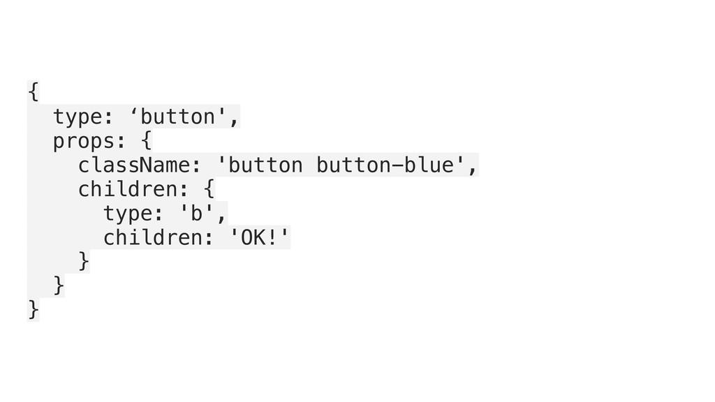 { type: 'button', props: { className: 'button b...