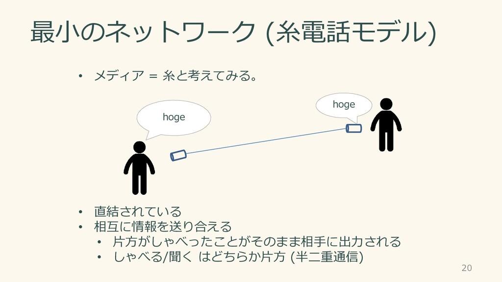 最小のネットワーク (糸電話モデル) • 直結されている • 相互に情報を送り合える • 片方...