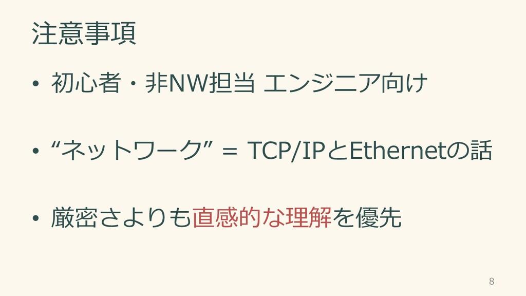 """注意事項 • 初心者・非NW担当 エンジニア向け • """"ネットワーク"""" = TCP/IPとEt..."""
