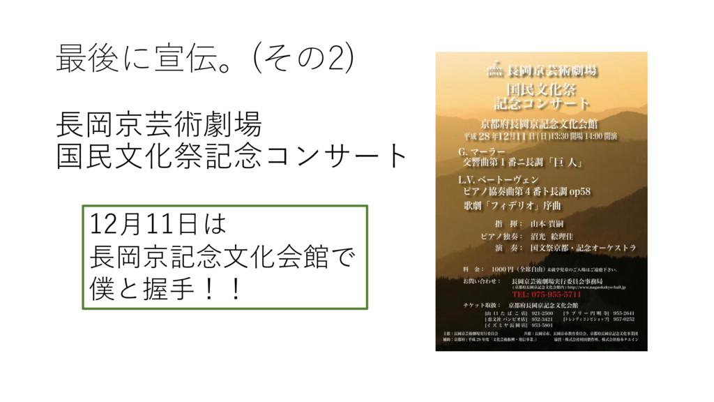 最後に宣伝。(その2) ⻑岡京芸術劇場 国⺠⽂化祭記念コンサート 12⽉11⽇は ⻑岡京記念⽂...