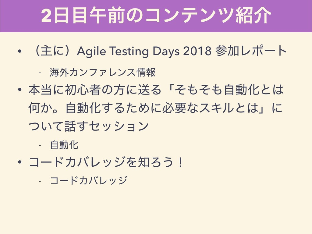 2ޕલͷίϯςϯπհ • ʢओʹʣAgile Testing Days 2018 ՃϨ...