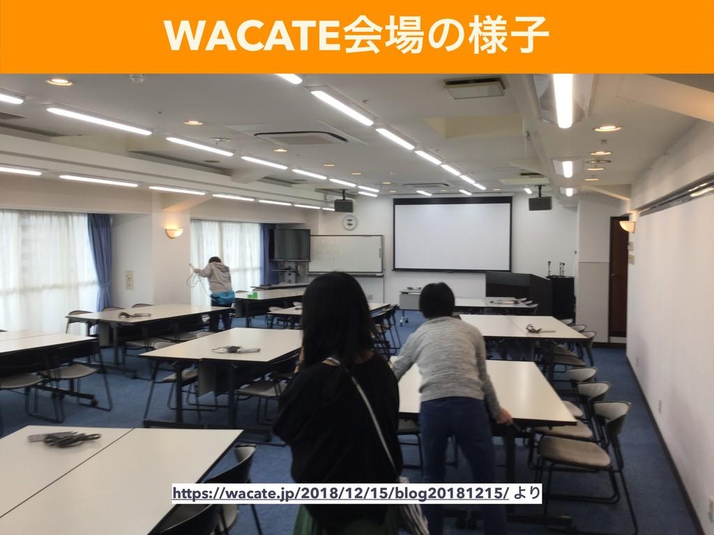 WACATEձͷ༷ࢠ https://wacate.jp/2018/12/15/blog20...