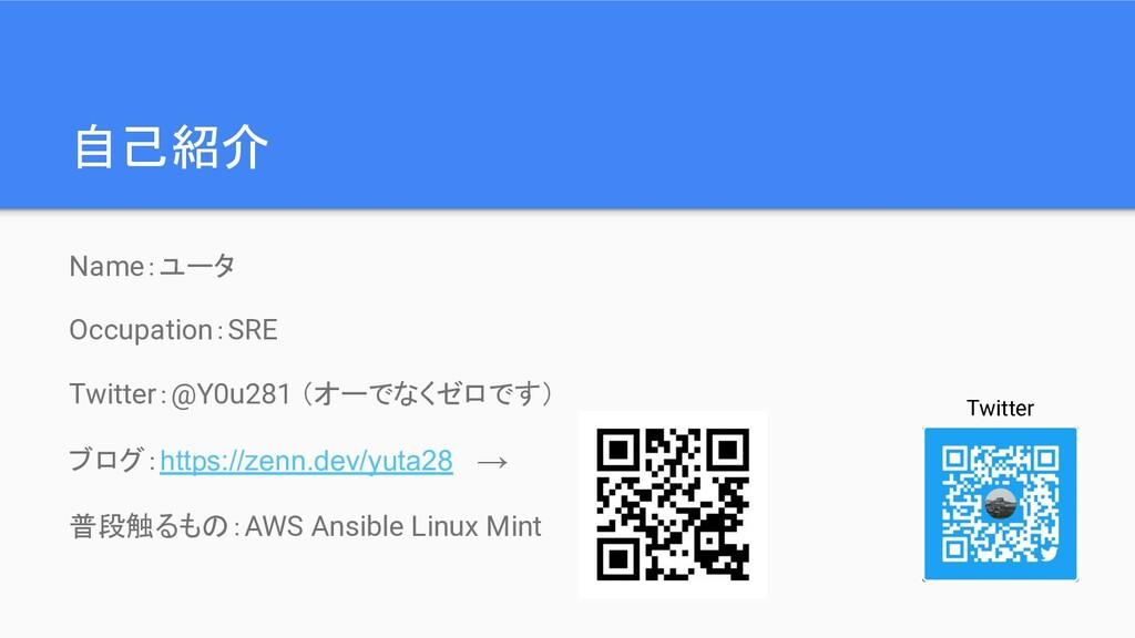 Name:ユータ Occupation:SRE Twitter:@Y0u281 (オーでなくゼ...