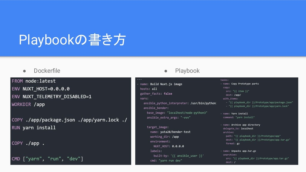 Playbookの書き方 ● Dockerfile ● Playbook
