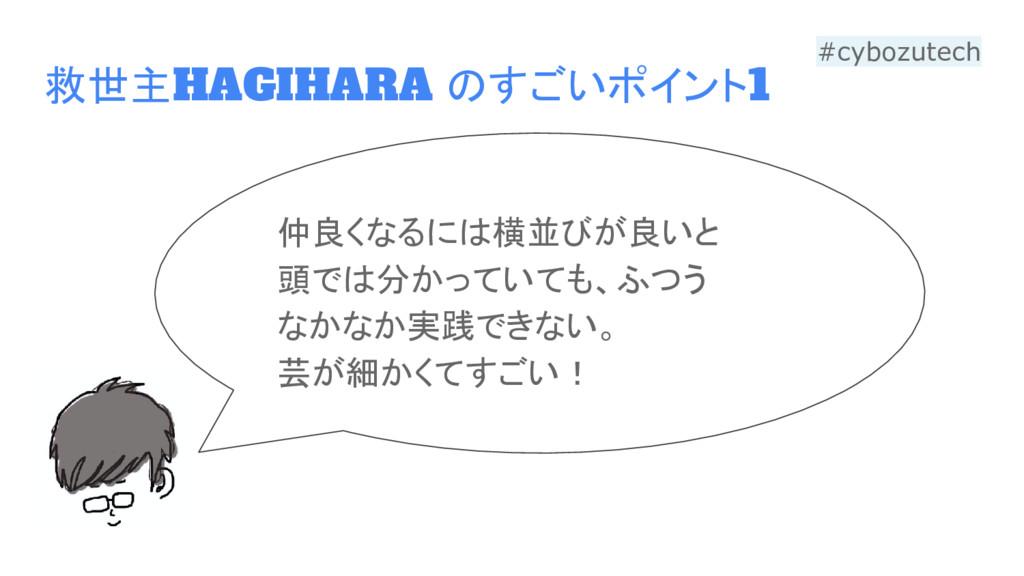 救世主HAGIHARA のすごいポイント1 仲良くなるには横並びが良いと 頭では分かっていても...