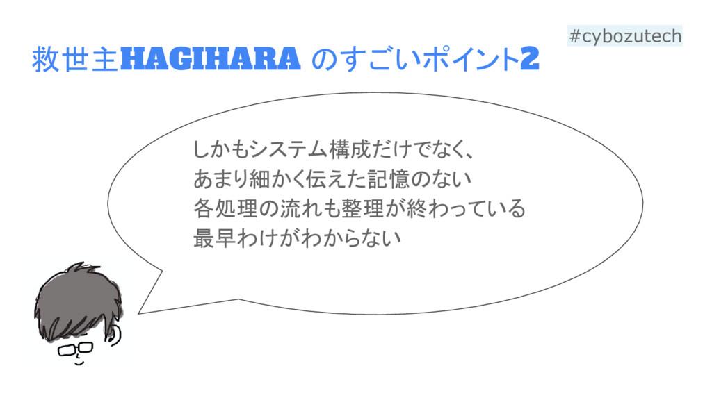救世主HAGIHARA のすごいポイント2 しかもシステム構成だけでなく、 あまり細かく伝えた...