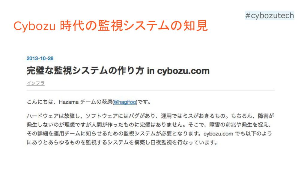 Cybozu 時代の監視システムの知見 #cybozutech