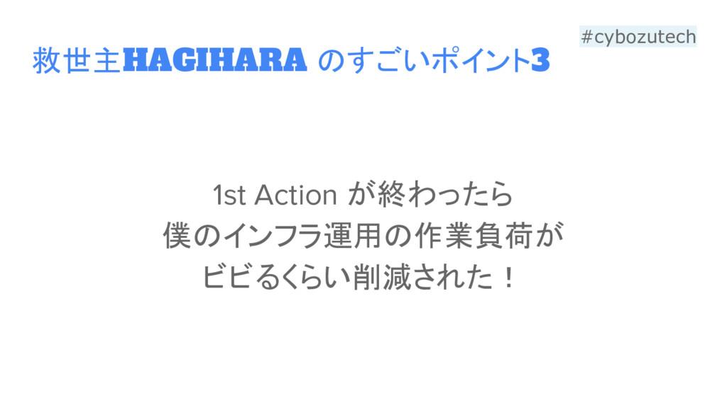 救世主HAGIHARA のすごいポイント3 1st Action が終わったら 僕のインフラ運...