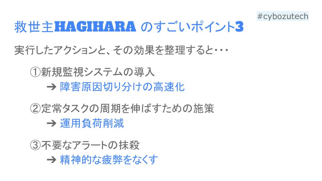 救世主HAGIHARA のすごいポイント3 実行したアクションと、その効果を整理すると・・・ ...