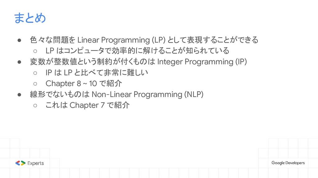 まとめ ● 色々な問題を Linear Programming (LP) として表現することが...