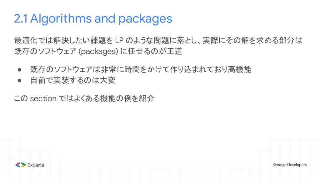 2.1 Algorithms and packages 最適化では解決したい課題を LP のよ...