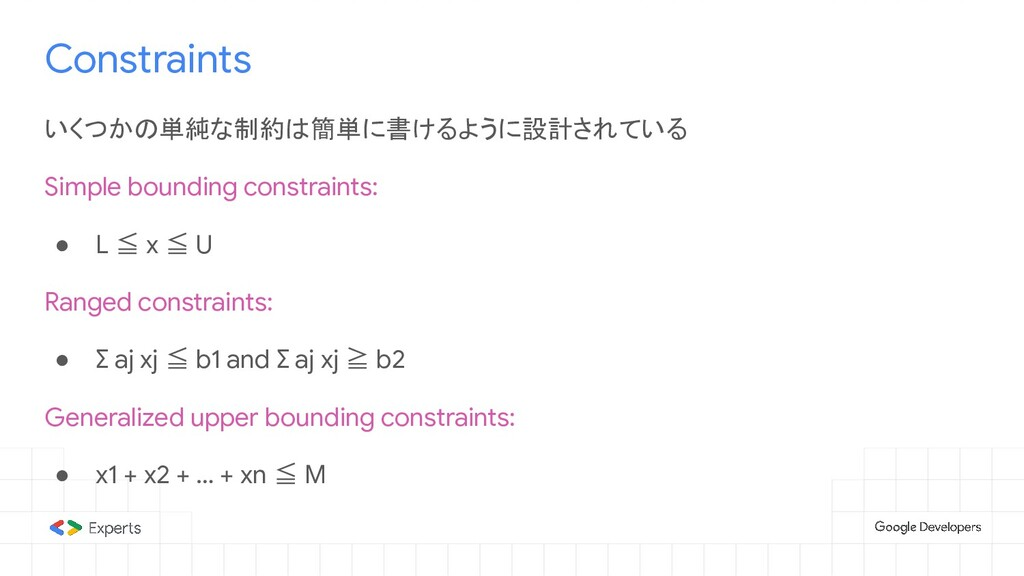 Constraints いくつかの単純な制約は簡単に書けるように設計されている Simple ...