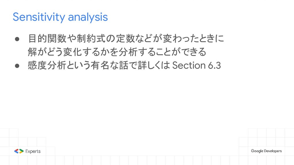 Sensitivity analysis ● 目的関数や制約式の定数などが変わったときに 解が...