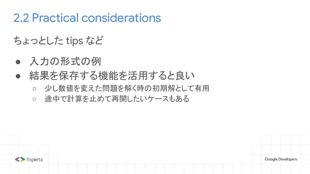 2.2 Practical considerations ちょっとした tips など ● 入...