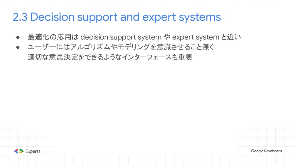 2.3 Decision support and expert systems ● 最適化の応...