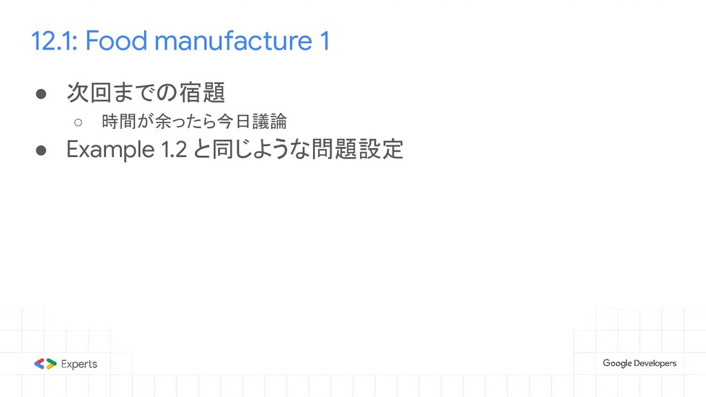 12.1: Food manufacture 1 ● 次回までの宿題 ○ 時間が余ったら今日議...