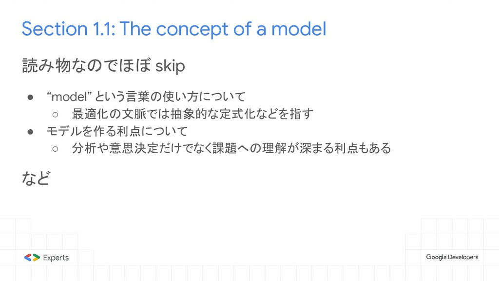 Section 1.1: The concept of a model 読み物なのでほぼ sk...