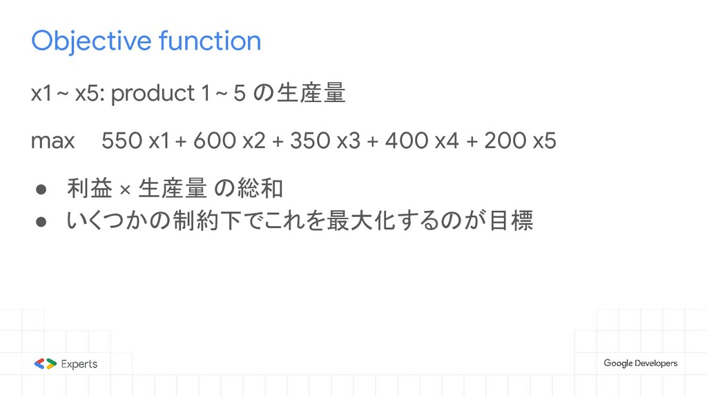 Objective function x1 ~ x5: product 1 ~ 5 の生産量 ...