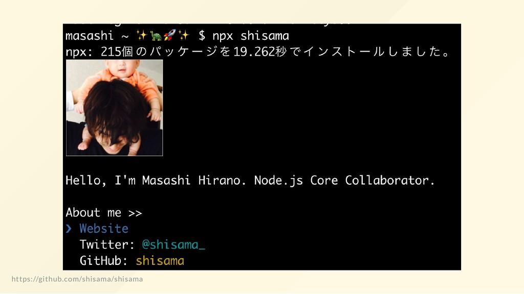 https://github.com/shisama/shisama