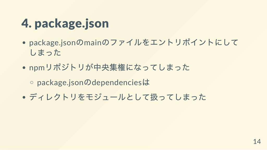 4. package.json package.json のmain のファイルをエントリポイ...
