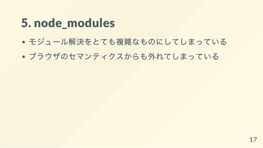 5. node_modules モジュール解決をとても複雜なものにしてしまっている ブラウザの...