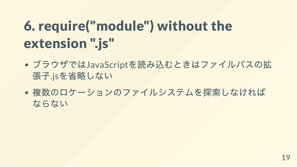 "6. require(""module"") without the extension "".js..."