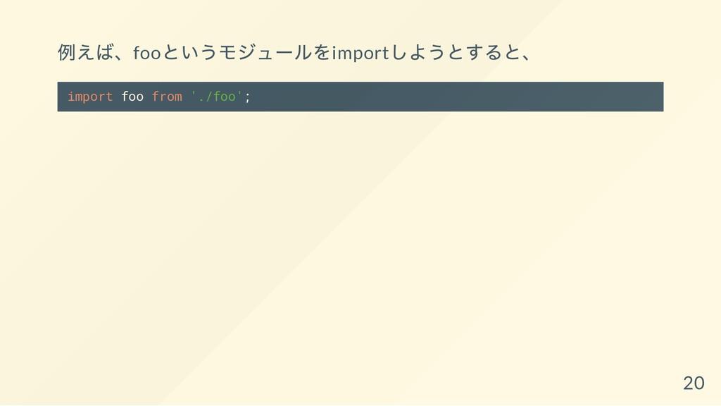例えば、foo というモジュールをimport しようとすると、 import foo fro...