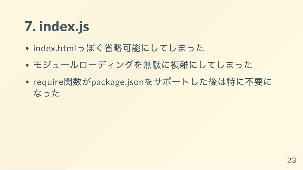 7. index.js index.html っぽく省略可能にしてしまった モジュールローディ...