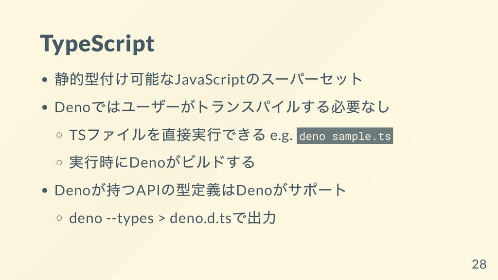 TypeScript 静的型付け可能なJavaScript のスーパーセット Deno ではユ...