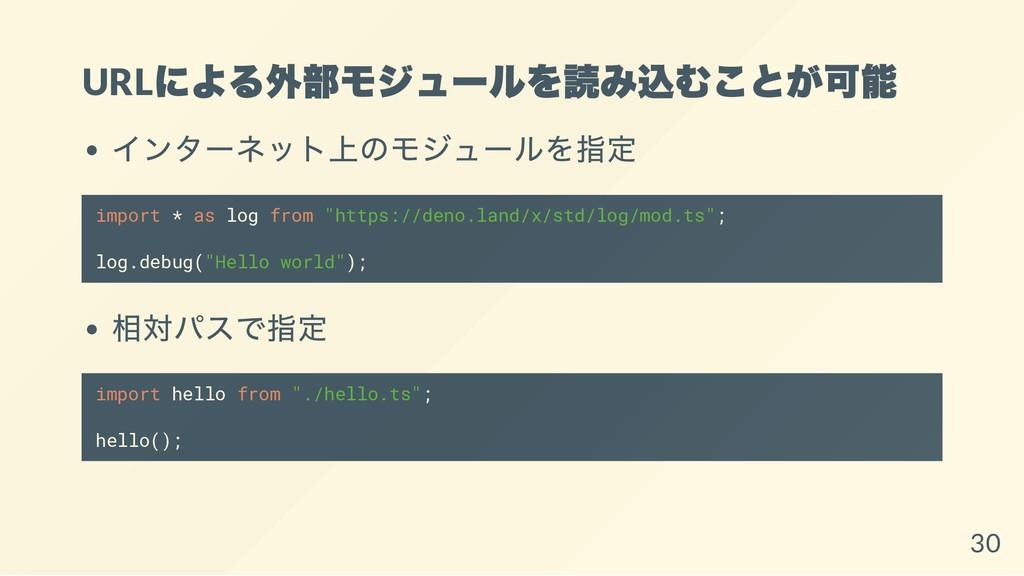 URL による外部モジュールを読み込むことが可能 インターネット上のモジュールを指定 impo...