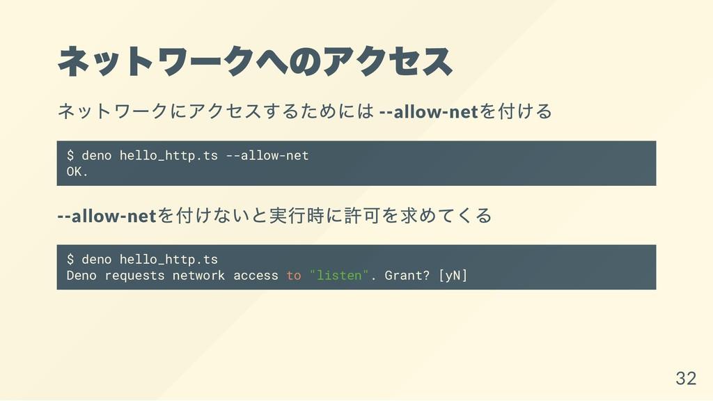 ネットワークへのアクセス ネットワークにアクセスするためには --allow-net を付ける...