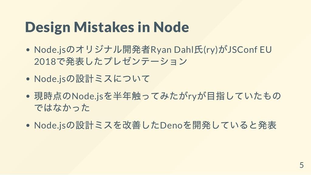 Design Mistakes in Node Node.js のオリジナル開発者Ryan D...