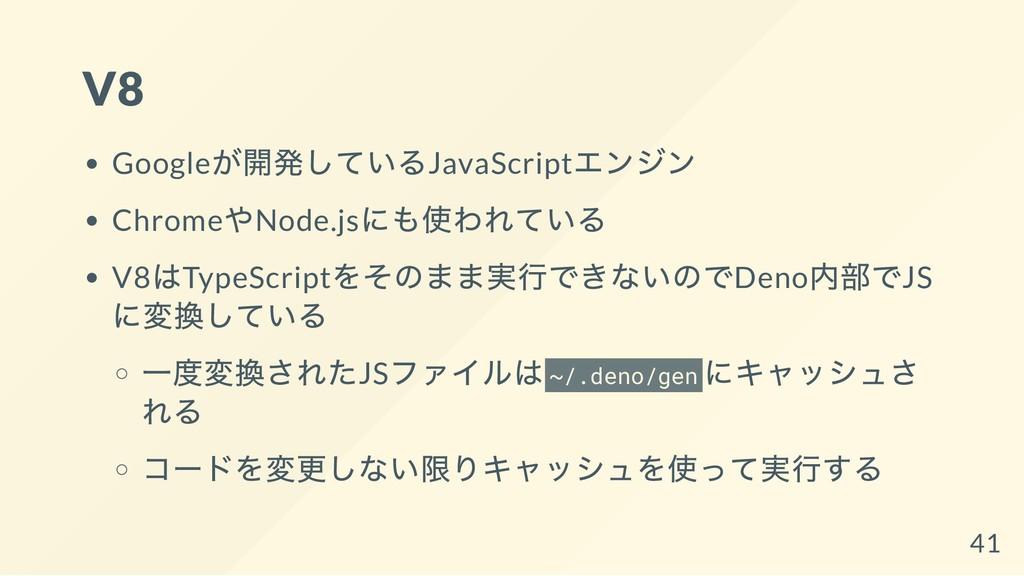 V8 Google が開発しているJavaScript エンジン Chrome やNode.j...