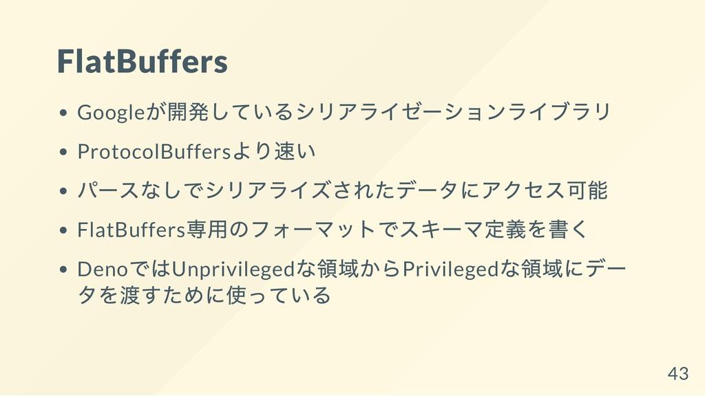 FlatBuffers Google が開発しているシリアライゼーションライブラリ Proto...
