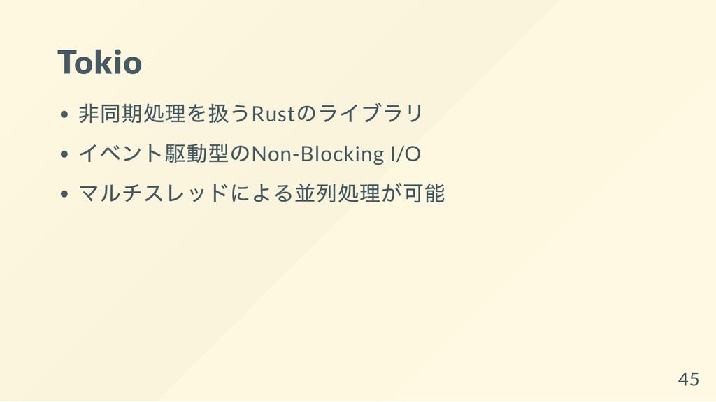 Tokio 非同期処理を扱うRust のライブラリ イベント駆動型のNon-Blocking ...