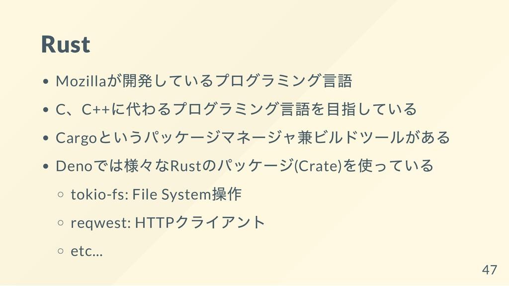 Rust Mozilla が開発しているプログラミング言語 C 、C++ に代わるプログラミン...