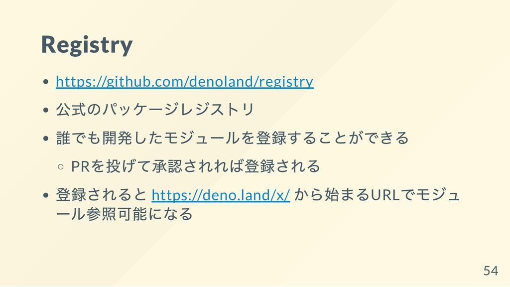 Registry https://github.com/denoland/registry 公...