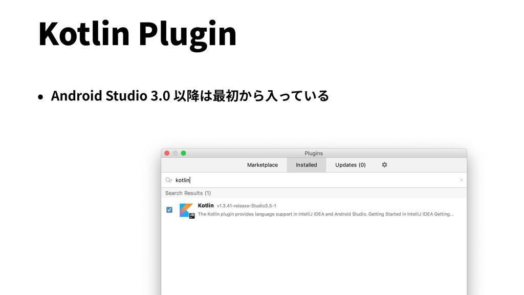 Kotlin Plugin • Android Studio 3.0 以降は最初から⼊っている