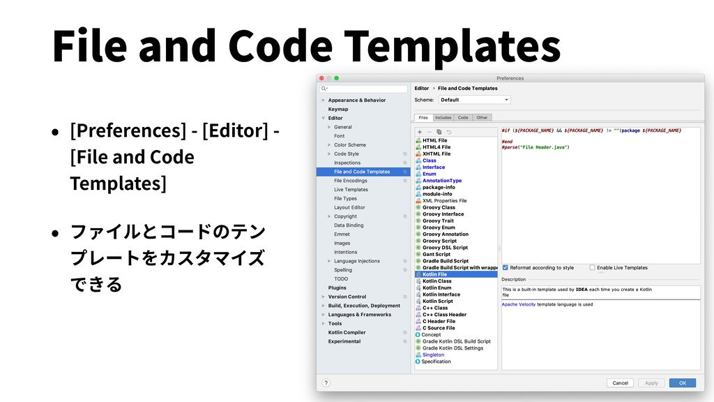 File and Code Templates • [Preferences] - [Edit...