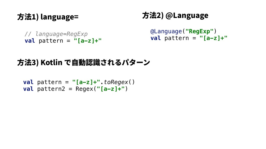 "// language=RegExp val pattern = ""[a-z]+"" ⽅法1) ..."