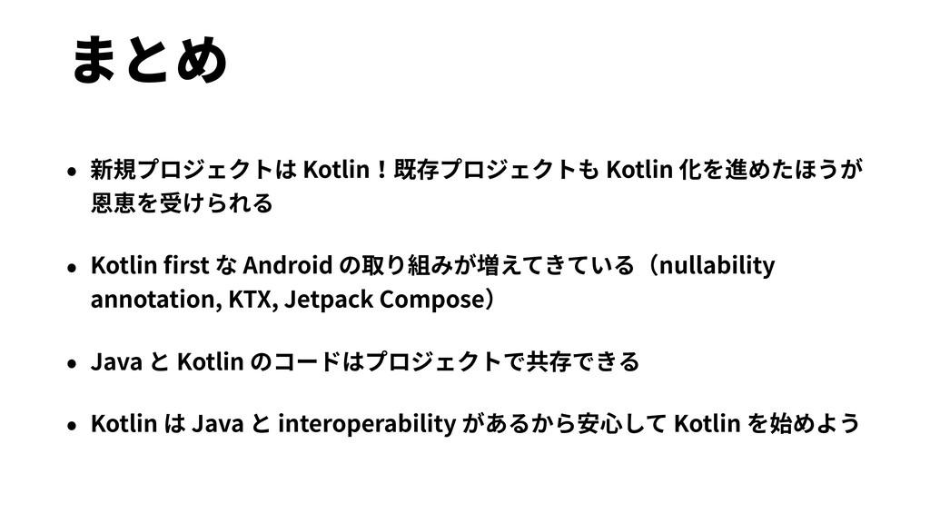 まとめ • 新規プロジェクトは Kotlin!既存プロジェクトも Kotlin 化を進めたほう...
