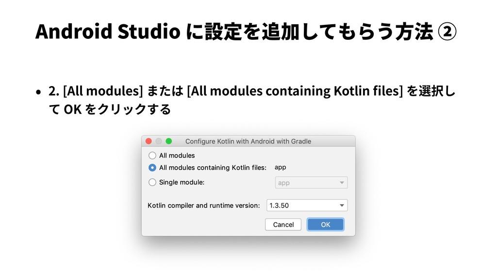 Android Studio に設定を追加してもらう⽅法 ② • 2. [All module...