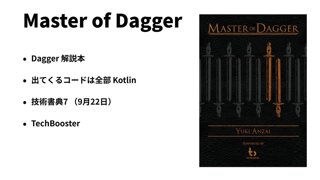 Master of Dagger • Dagger 解説本 • 出てくるコードは全部 Kotl...