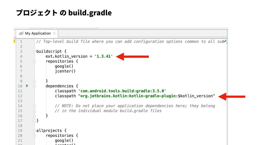 プロジェクト の build.gradle