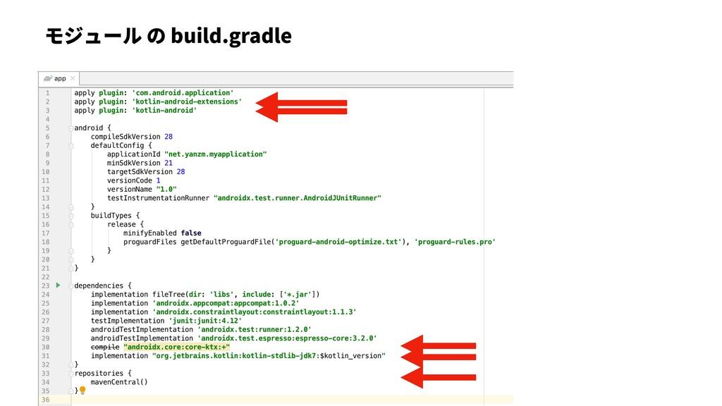 モジュール の build.gradle