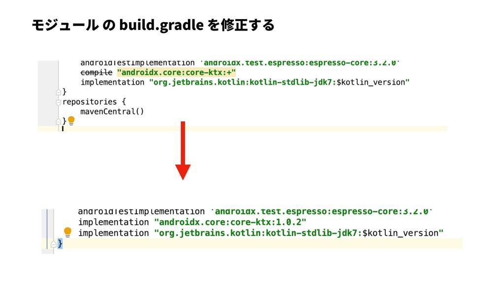 モジュール の build.gradle を修正する