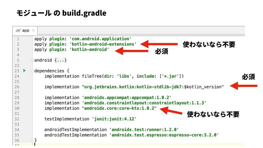 モジュール の build.gradle 必須 使わないなら不要 必須 使わないなら不要