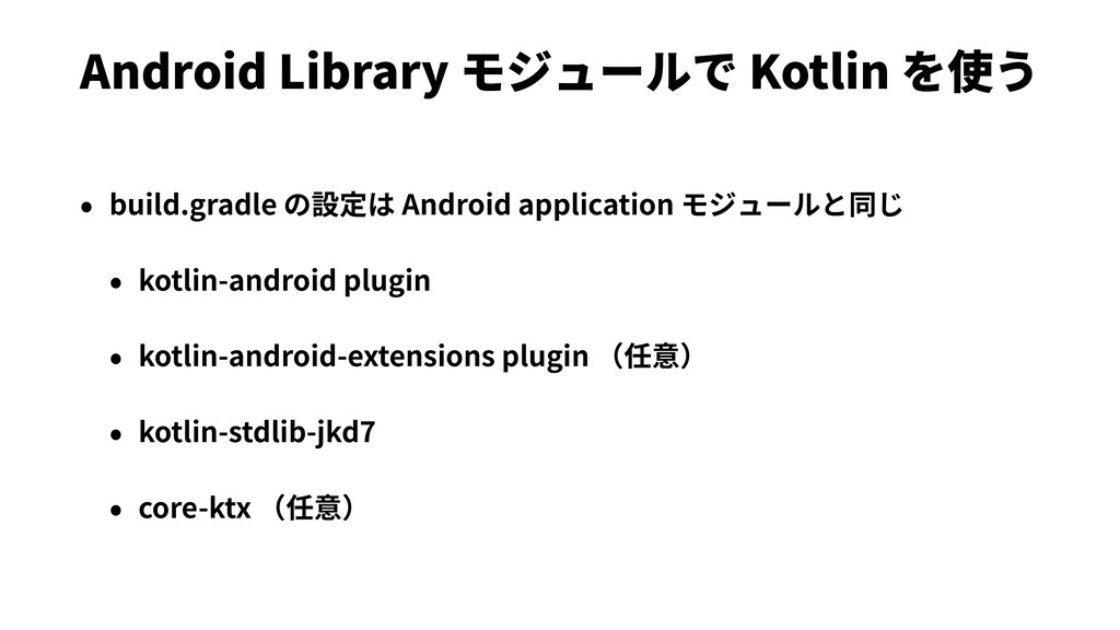 Android Library モジュールで Kotlin を使う • build.gradl...