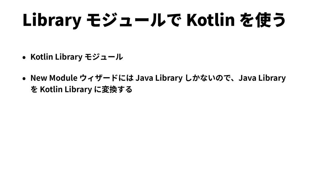 Library モジュールで Kotlin を使う • Kotlin Library モジュー...