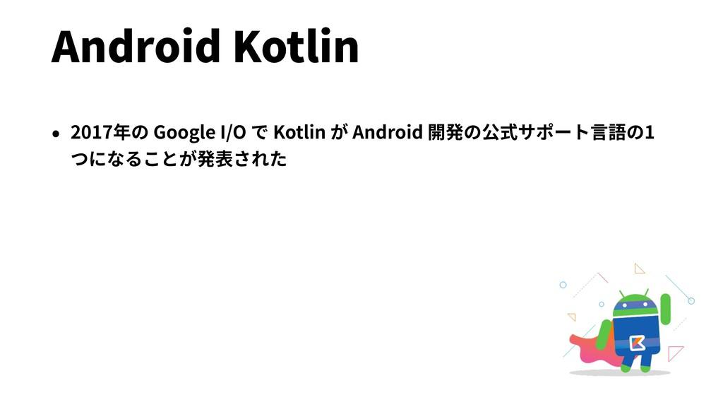 Android Kotlin • 2017年の Google I/O で Kotlin が A...